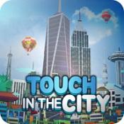 建立城市触碰城市
