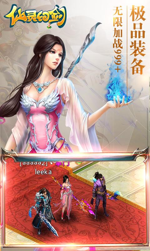 仙灵幻剑(BT版)截图2