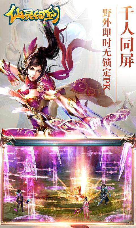 仙灵幻剑(BT版)截图1