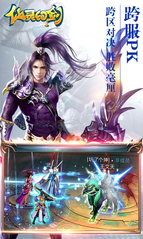 仙灵幻剑(BT版)截图4