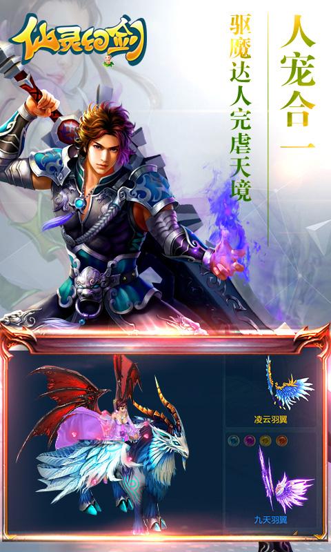 仙灵幻剑(BT版)截图5