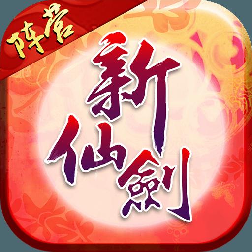 新仙剑奇侠传(神魔战)