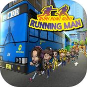 Running Man(跑步的人)