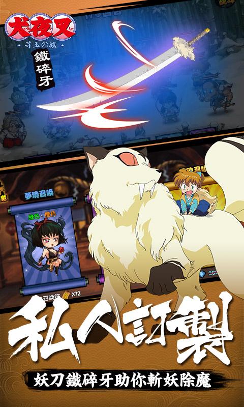 犬夜叉-寻玉の旅(BT版)截图5