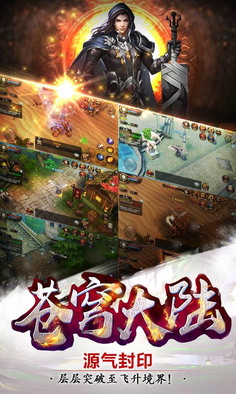 苍穹大陆游戏截图