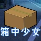 箱中少女图标