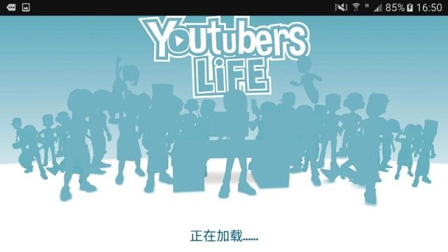 油管主播的生活(Youtubers Life)游戏截图