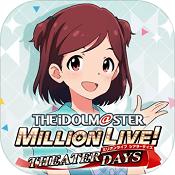 偶像大师 MILLION LIVE!