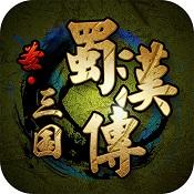 圣三国蜀汉传图标