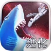 饥饿鲨进化免