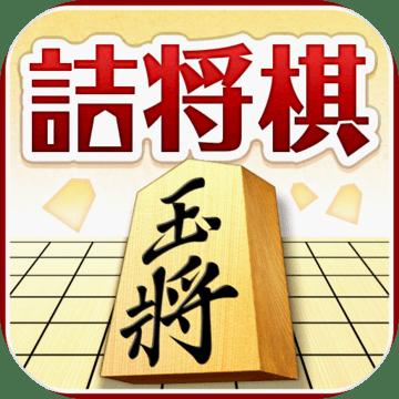 みんなの詰将棋 - 将棋の終盤力を鍛える!無料の詰将棋图标