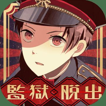监狱少年(国服)