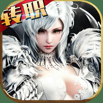 魔龙之谷—灵魂祝福无限版新翅膀首发