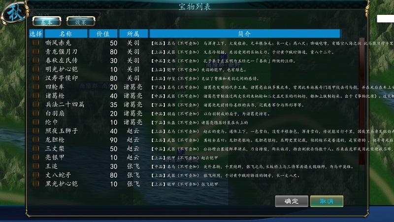 中华三国志安卓版游戏截图