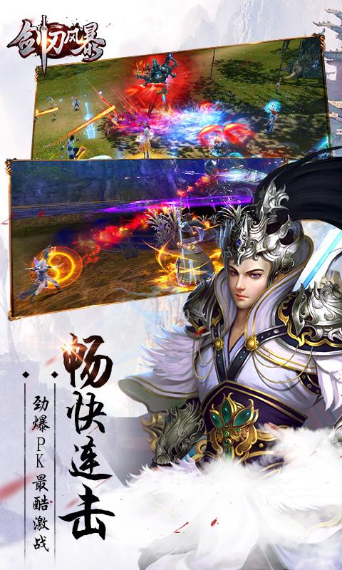 剑刃风暴游戏截图