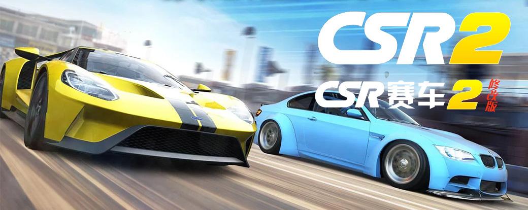 《CSR2》评测:赛车核心,新颖玩法!图标