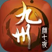 九州·颜七夜v2.2.0 安卓正版