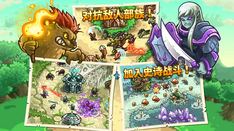 王国保卫战:起源版游戏截图