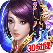仙侠之宫廷修仙ol-大型3d魔幻修仙手游图标