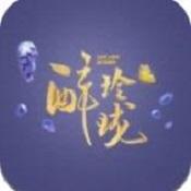 醉玲珑手游v1.2.1 安卓正版
