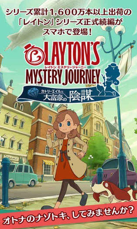 雷顿神秘之旅游戏截图