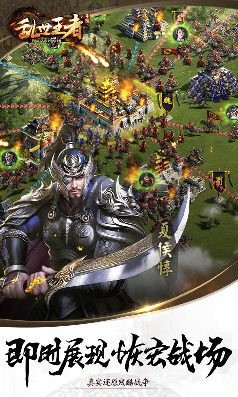 乱世王者(腾讯战争策略)截图3