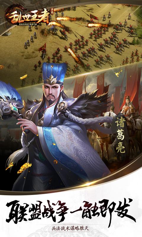 乱世王者(腾讯战争策略)截图2