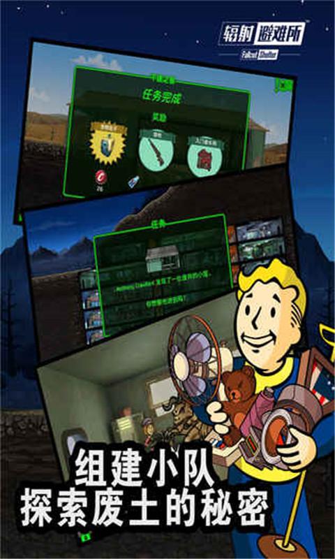 辐射避难所游戏截图