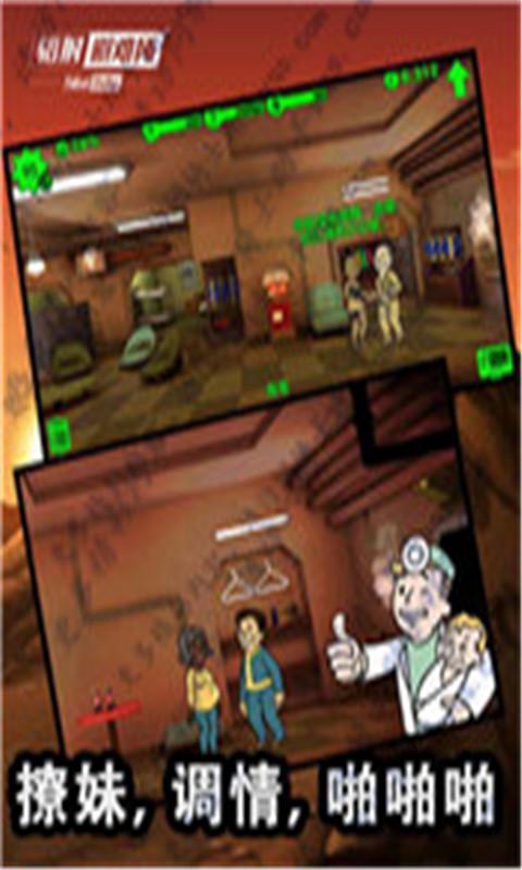 辐射避难所中文版游戏截图