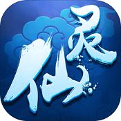 仙灵外传v1.0.22 安卓正版