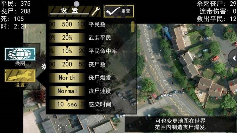 僵尸围城模拟器游戏截图