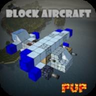 像素飞机(Block Aircraft)破解版