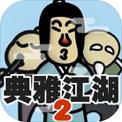 典雅江湖-奇侠怪招2