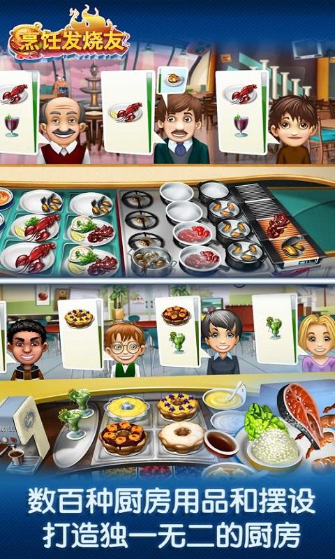 烹饪发烧友游戏截图