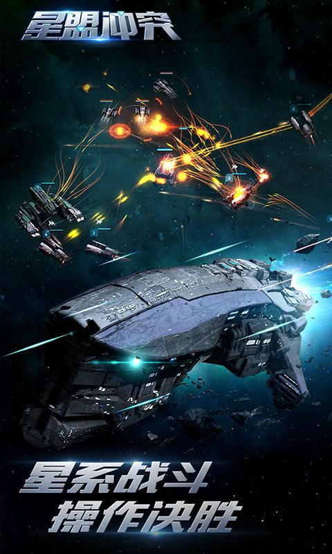 星盟冲突截图5