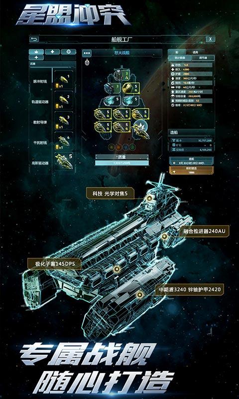 星盟冲突截图3