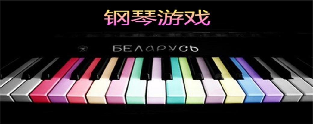 钢琴游戏合集
