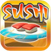 超高速寿司