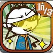 史上最坑爹的游戏13全关卡解锁版图标