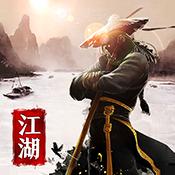 武林英雄传(官方正版)