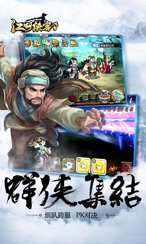 江湖侠客令(BT版)截图3