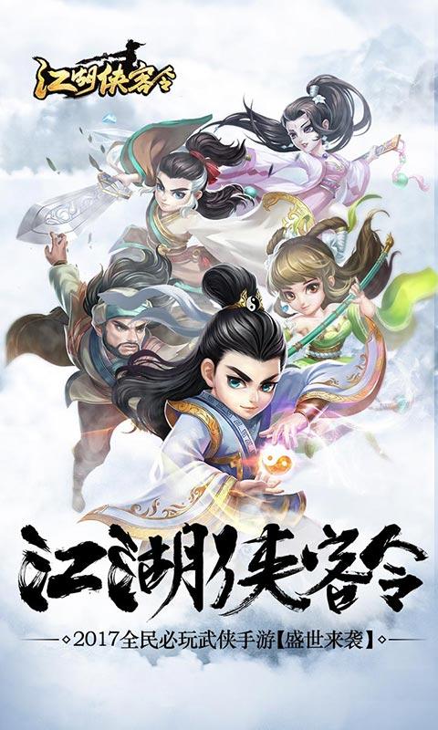 江湖侠客令(BT版)截图1
