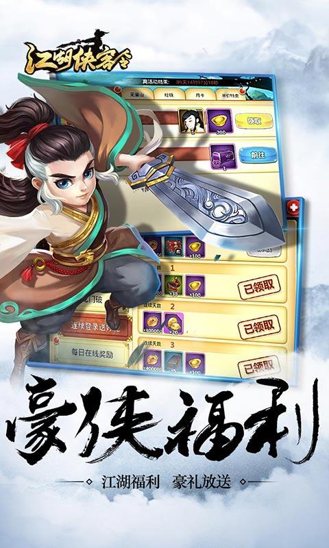 江湖侠客令(BT版)截图5