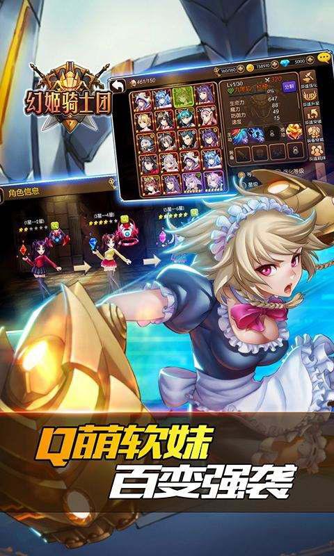 幻姬骑士团(BT版)截图2