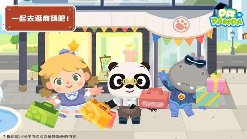 熊猫博士小镇:商场截图1