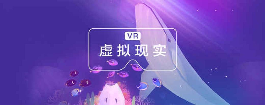 VR虚拟手游合集
