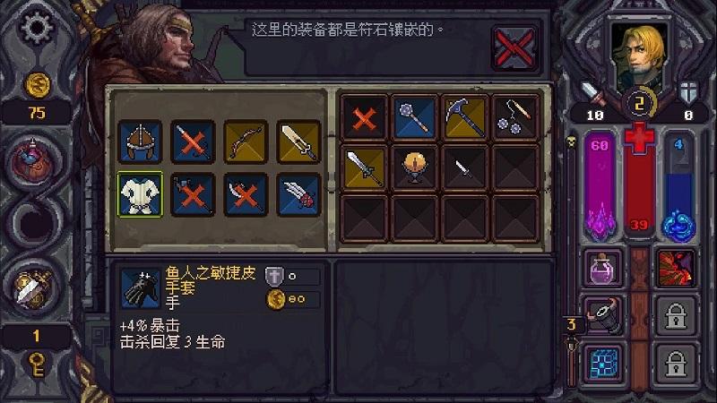 符石守护者游戏截图