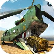 陆军运输模拟