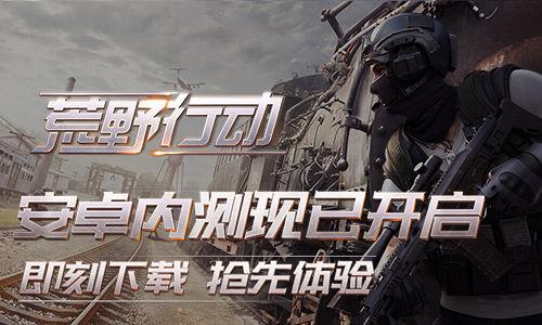 荒野行动11月1日内测游戏更新内容