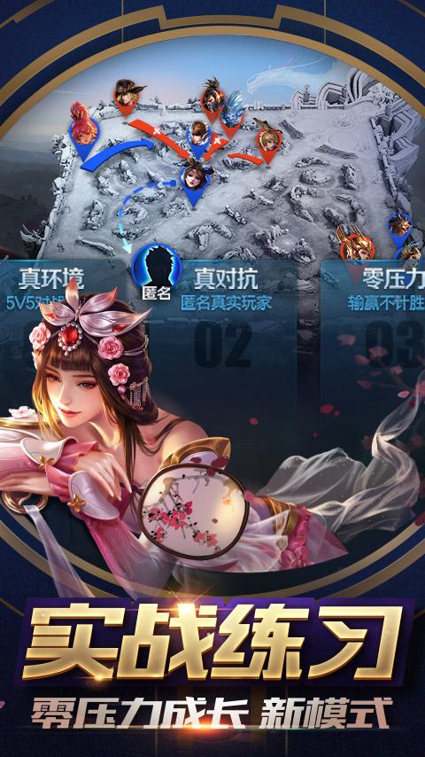 王者荣耀(移动炮台孙尚香)截图5